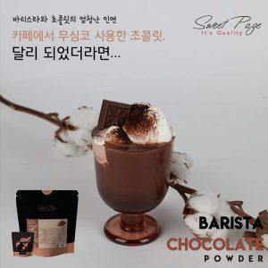 Sweetpage Barista Chocolate Powder